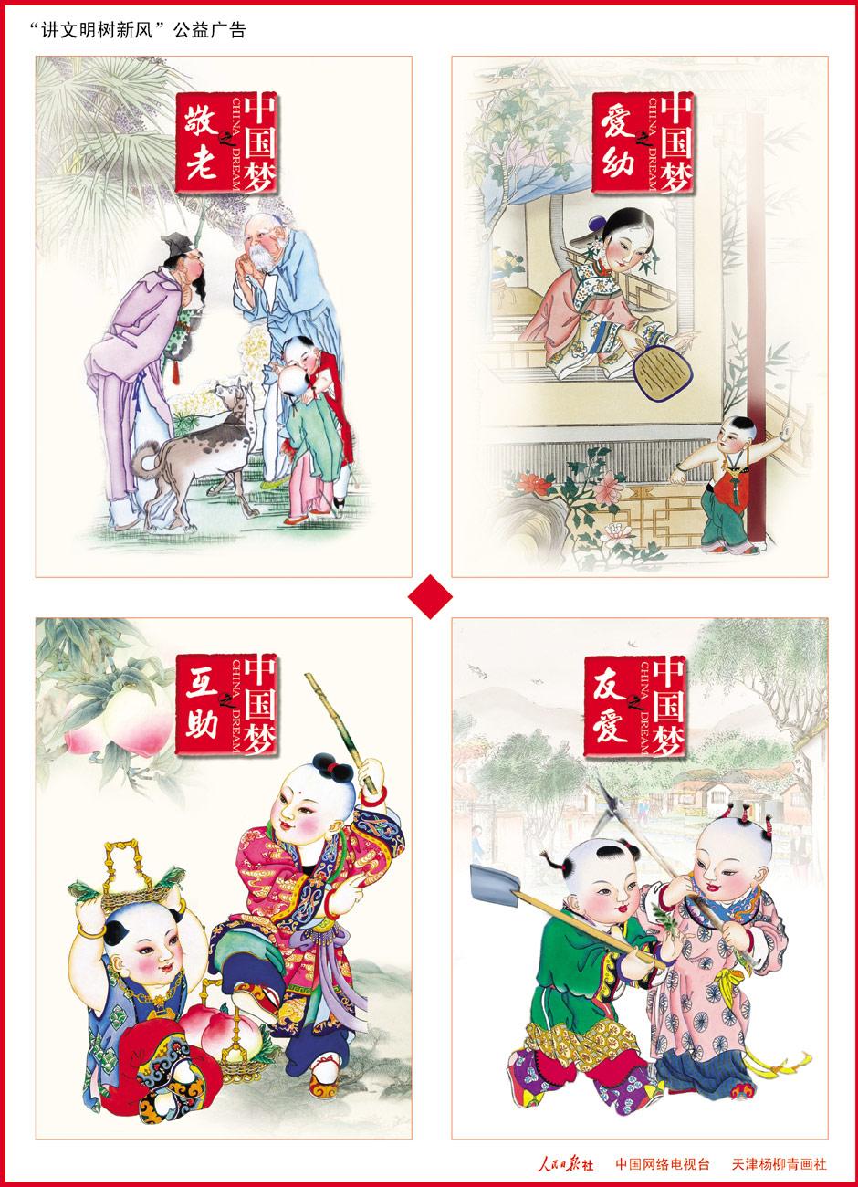 中国梦之敬老、爱幼、互助、友爱(人民日报、中国网络电视台制作)