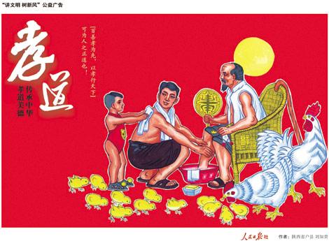 孝道(人民日报制作)