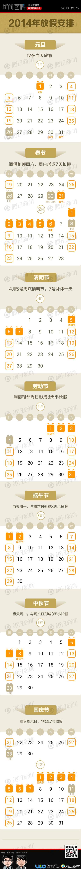 2014年放假安排日历图解版 - 云南何记普洱茶轩 - 云南何记普洱茶轩 博客