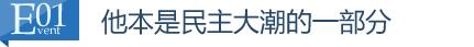 蒋介石:宪法应容纳各方面意见