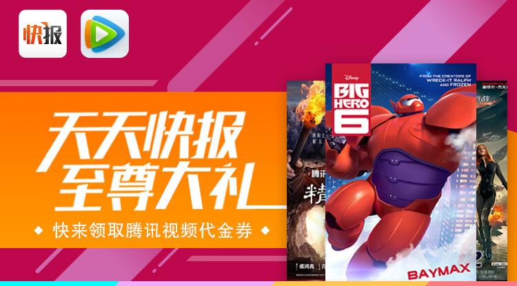 腾讯王卡手绘海报