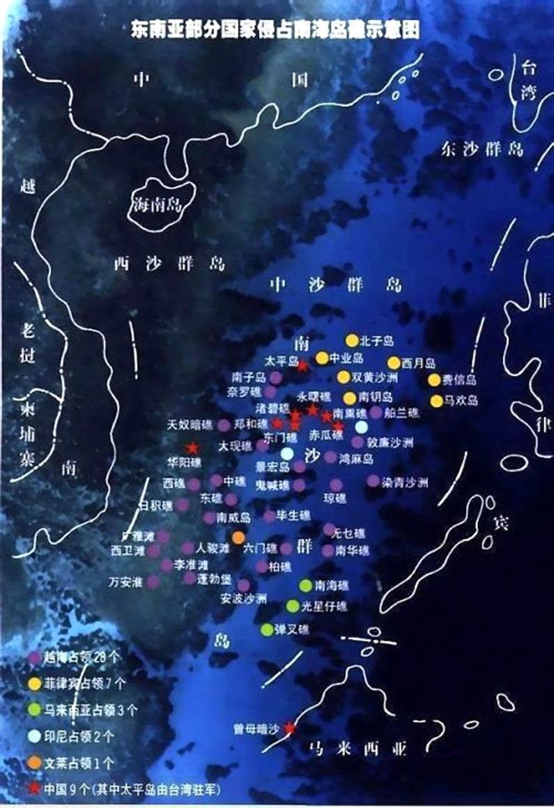 资料图:南海诸岛各国占据情况