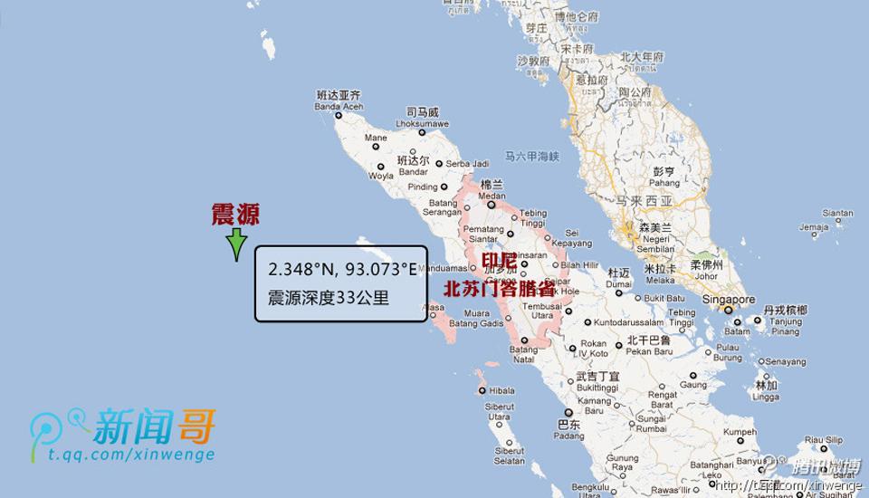 北苏门答腊西岸发生8.9级地震