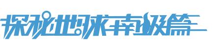 探秘南极logo
