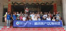 7月24日,,腾讯房产宁德站产罗源湾专场看房团