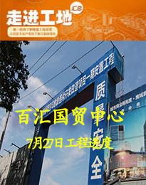 百汇国贸中心7月27日工程进度