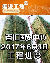 百汇国贸中心8月3日工程进度