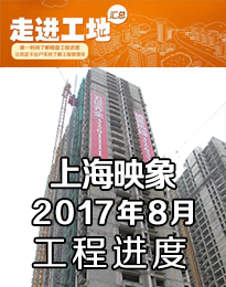 上海映象8月工程进度