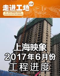 上海映象17年6月27日工程进度