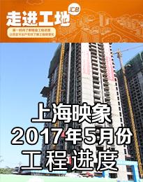 上海映象17年5月份工程进度
