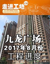 九龙广场8月工程进度