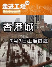 香港城7月7日工程进度