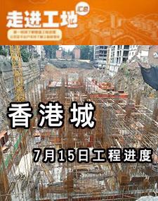 香港城7月15日工程进度