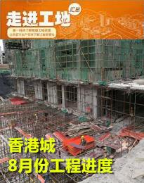 香港城8月份工程进度