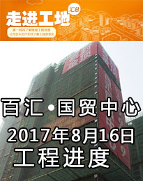 百汇国贸中心8月16日工程进度