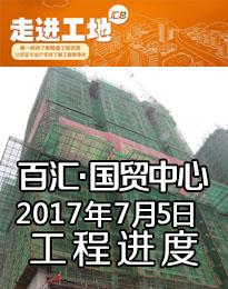 百汇国贸中心17年7月5日工程进度