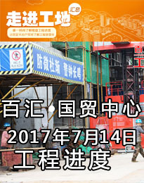 百汇国贸中心17年7月14日工程进度