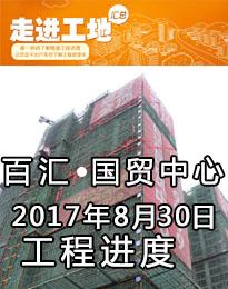 百汇国贸中心8月30日