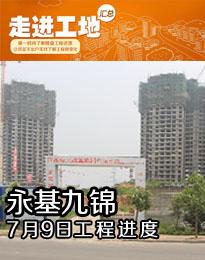 永基九锦7月份工程进度