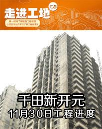 千田新开元11月底工程进度