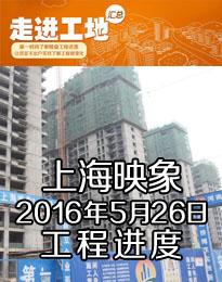 上海映象5月份工程进度