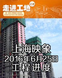 上海映象6月工程进度