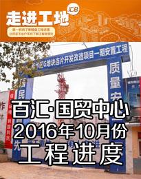 百汇国贸中心10月份工程进度
