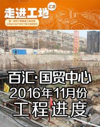 百汇国贸中心11月份工程进度