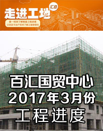 百汇国贸中心3月份工程进度