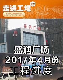 盛润广场17年4月工程进度