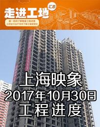 上海映象10月工程进度