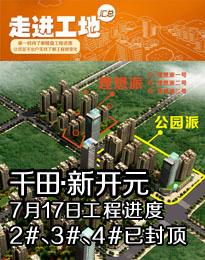 千田新开元7月17日工程进度