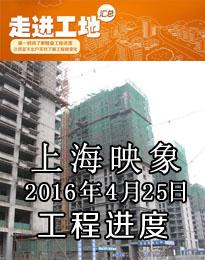 上海映象4月25日工程进度