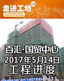 百汇・国贸中心17年5月14日工程进度