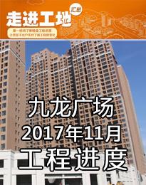 九龙广场11月工程进度