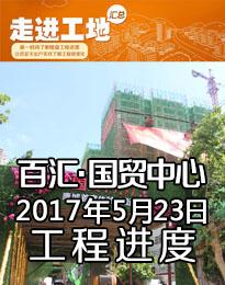 百汇・国贸中心17年5月23日工程进度