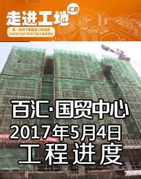 百汇・国贸中心17年5月4日工程进度