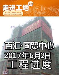 百汇国贸中心17年6月2日工程进度