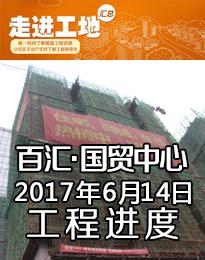 百汇国贸中心17年6月14日工程进度