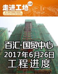 百汇国贸中心17年6月26日工程进度