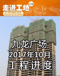九龙广场10月工程进度