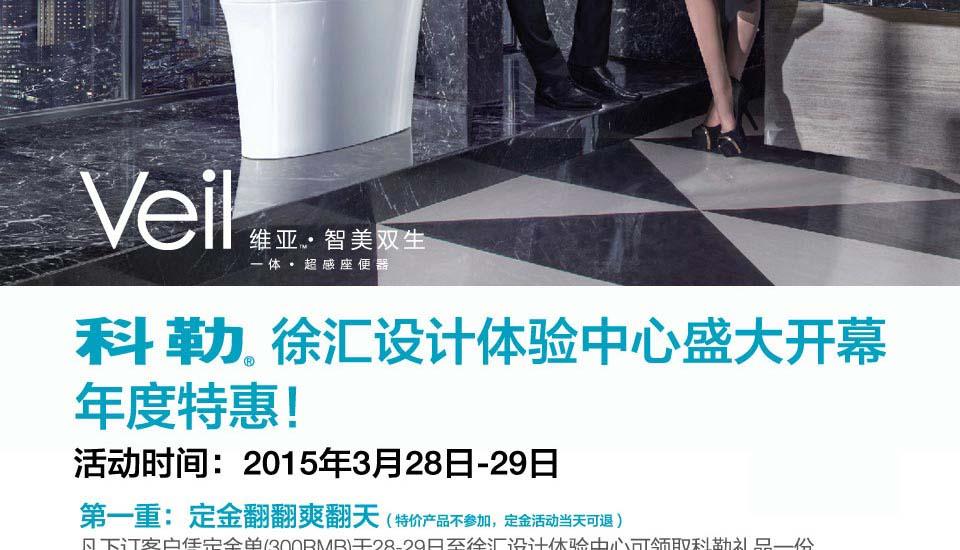 科勒徐汇设计体验中心盛大开幕_腾讯大申网_腾讯网