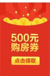 500元购房券
