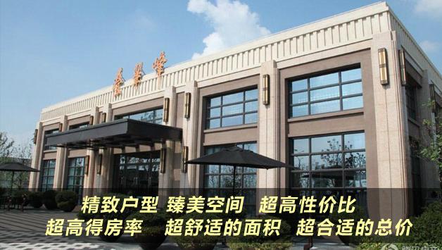 合景叠翠峰 新青年置业电子商务平台