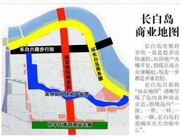 沈阳长白岛绘制全新商业地图 打造5大功能中心