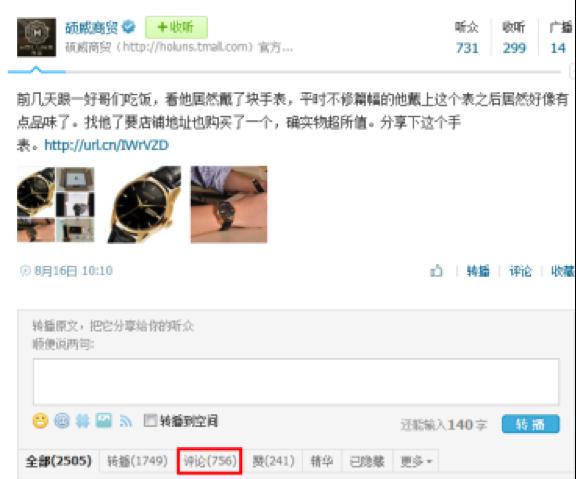 """微博消息流广告不只会""""推"""""""