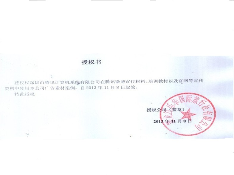 华国际旅游:转化提升479.93%