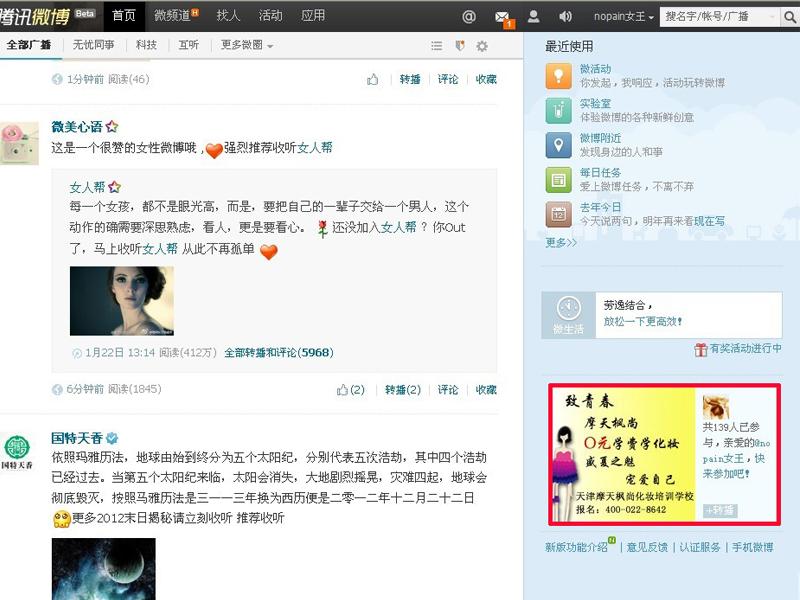 天津摩天枫尚:听众增加3,000人