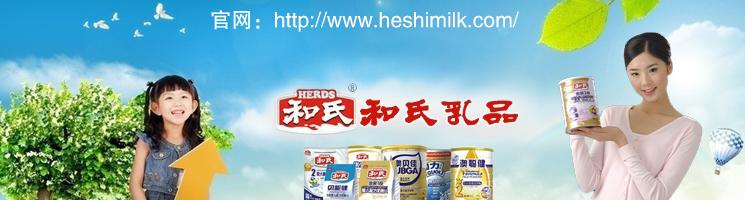 和氏乳品:销售量是其它平台的1倍