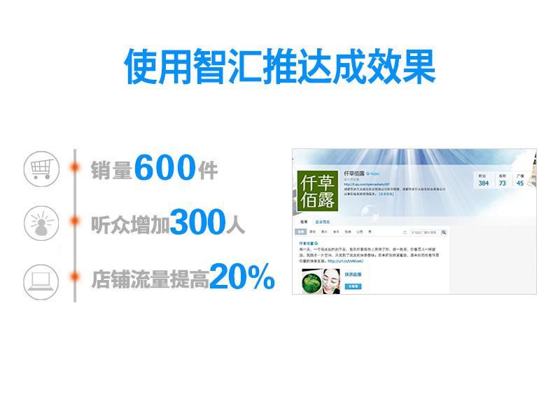 仟草佰露:成功卖出了600件面膜